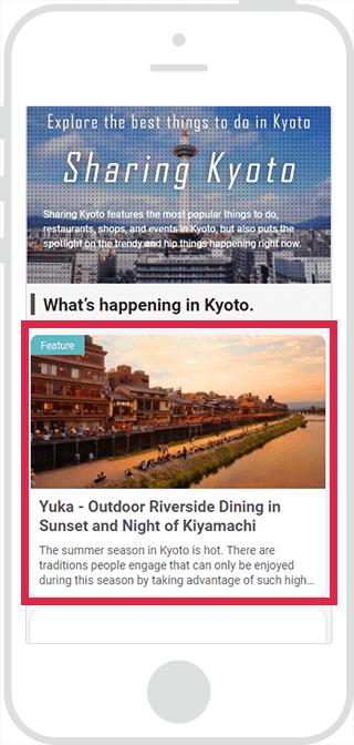 Sharing Kyoto スマホ版